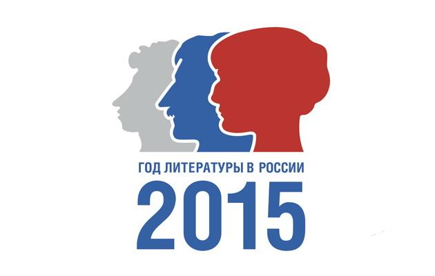Год литературы 2016 в России логотип фото