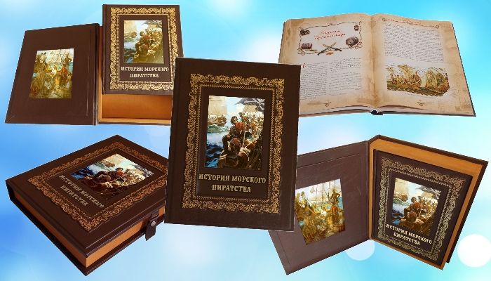 Подарочная книга о пиратах