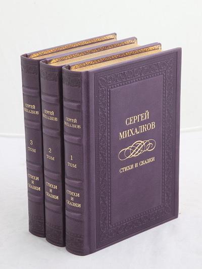 Михалков стихи сказки