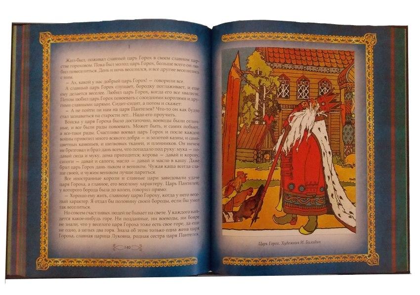 Царь батюшка книга фото