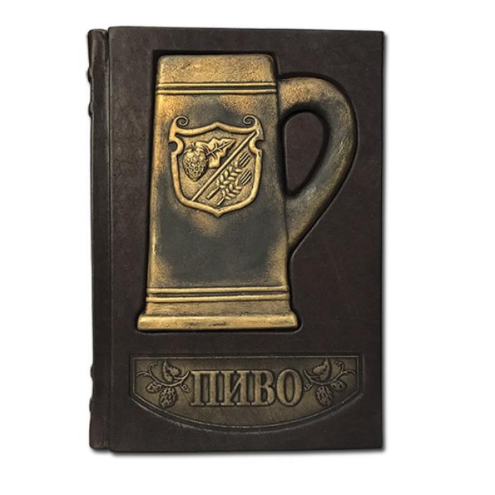 Пиво книга подарок